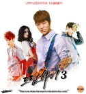 [POSTER] LINTANGWOON - DREAM HIGH 3
